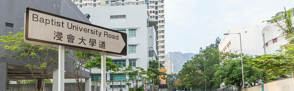 HKBU Campus Sign
