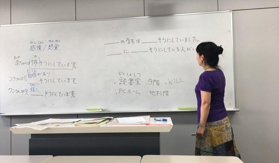 Japanese Class - Waseda University
